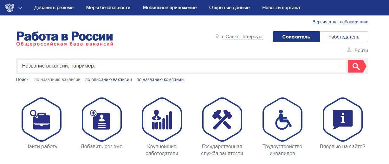 Портал trudvsem.ru
