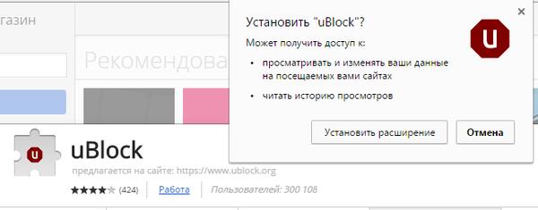 Установка uBlock из магазина Chrome
