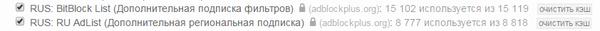 Настройка uBlock