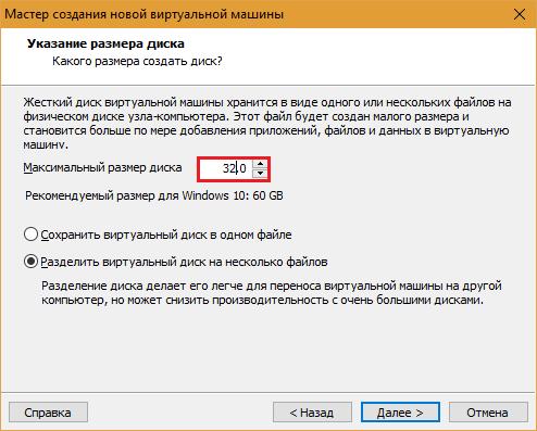 указание размера диска