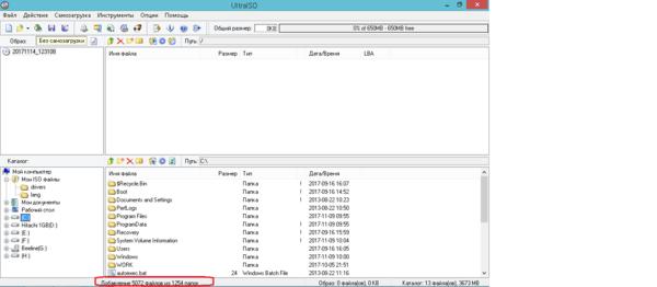 UltraISO подготавливает файлы к записи в образ
