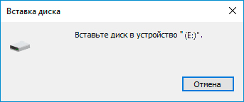 """Ошибка """"Вставьте диск в устройство"""""""