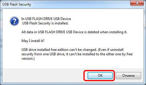 usb-flash-предупреждение