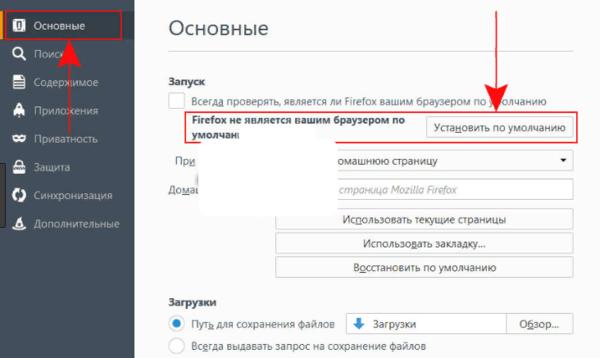Установка Firefox по умолчанию
