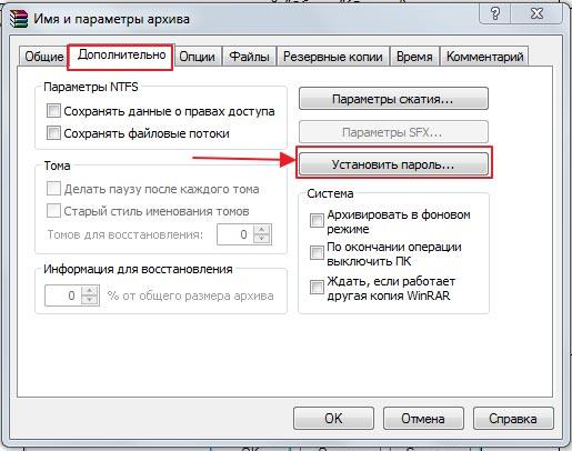 установка-пароля-на-архив