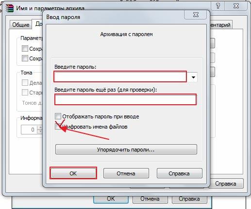 установка-пароля-на-архив2