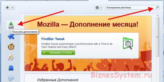 Установка плагина на Firefox