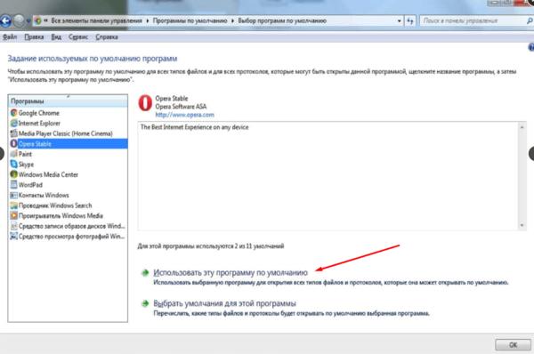 Установка программ по умолчанию в Windows 7