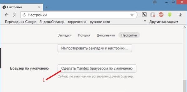 Установка Yandex Browser по умолчанию