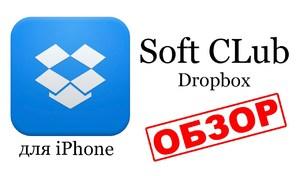 Установка приложения Dropbox