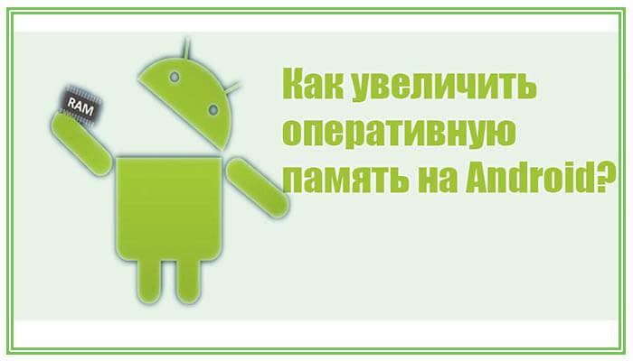 увеличение оперативной памяти на андроид