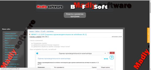 Официальный сайт разработчика WSAT