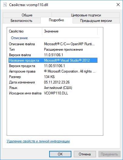 Оригинальный файл vcomp110.dll