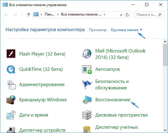 Запуск средства восстановления работоспособности Windows 10