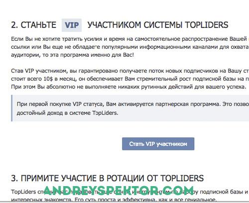 vip_topliders