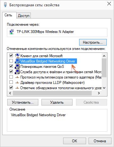 Убираем сетевой драйвер VirtualBox