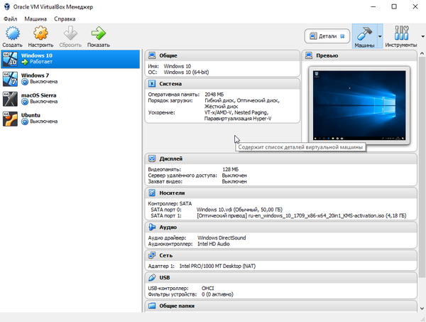 virtualbox-windows-host