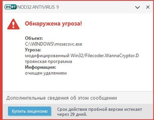 Вирус-MSSECSVC-exe-обнаружен-антивирусом-NOD32