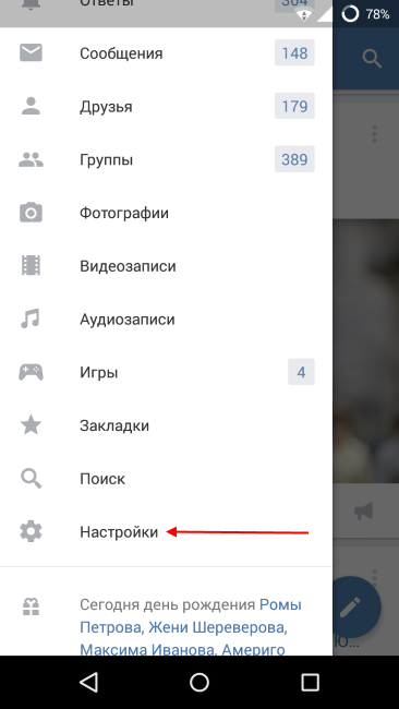 vk-android-settings-1