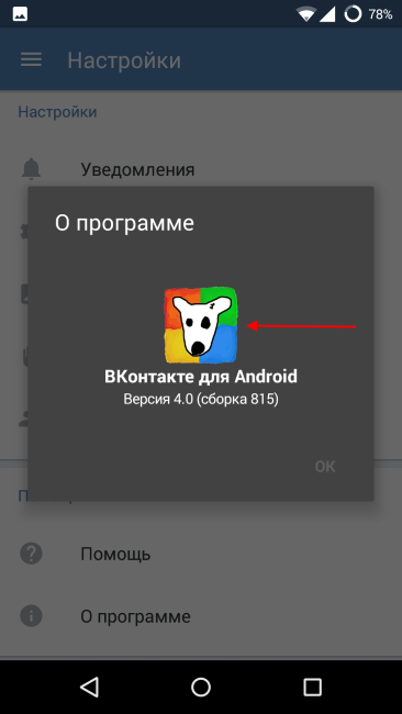 vk-android-settings-3