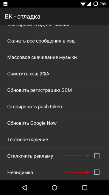 vk-android-settings-5