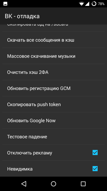 vk-android-settings-6