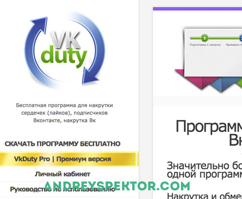 vk_duty