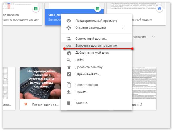 Включить ссылку Google Drive