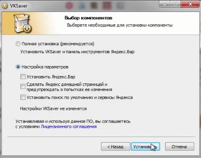vksaver не работает в новой версии вк