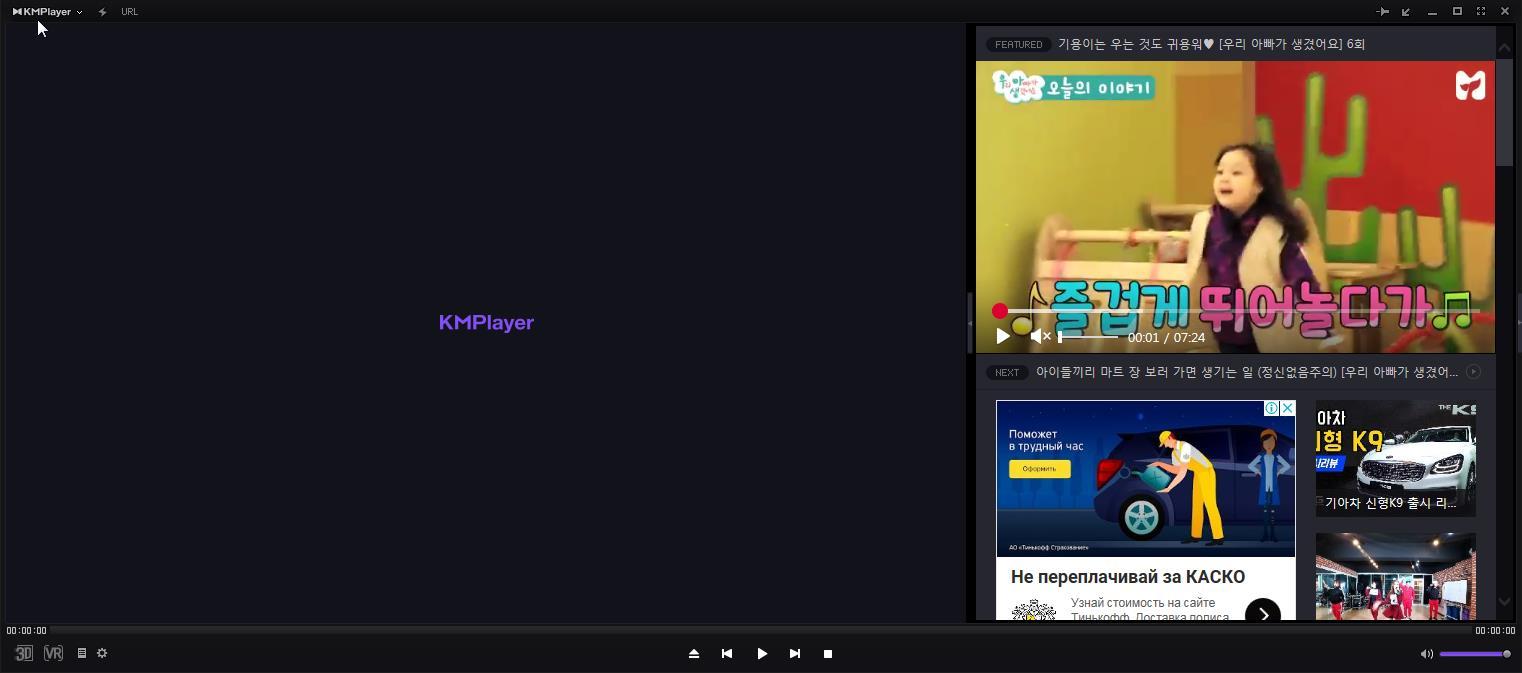 Внешний вид KMPlayer