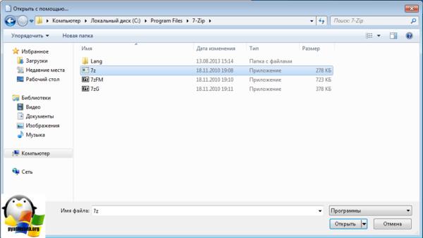 восстановление ассоциации файлов-3