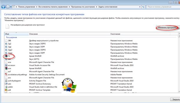 восстановление ассоциации файлов в windows 7-2