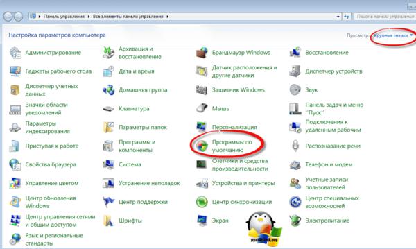 восстановление ассоциации lnk файлов +в windows 7-2