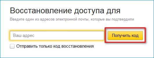 Восстановление по почте Яндекс Денег