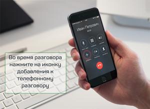 Как записать разговор на телефон