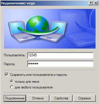 окно ввода регистрационных данных