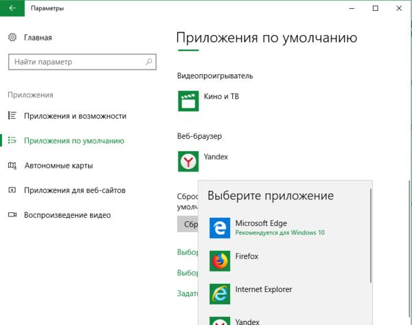 Выбор браузера через параметры
