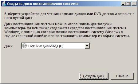 Выбор дисковода для записи диска восстановления Windows 10