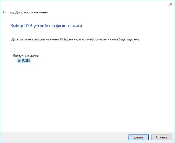 Выбор флешки или карты памяти для записи аварийного диска Windows 10