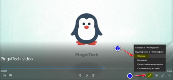 Обрезка видео стандартными средствами Windows