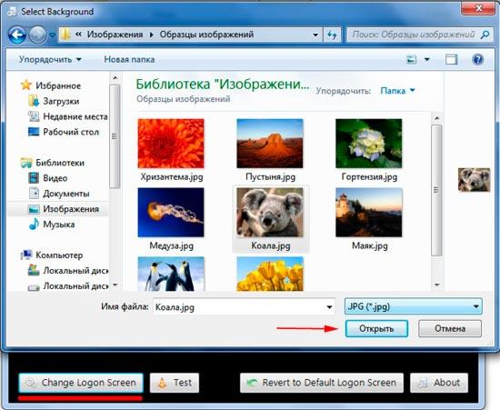 выбор картинки сиз программы Tweaks Logon