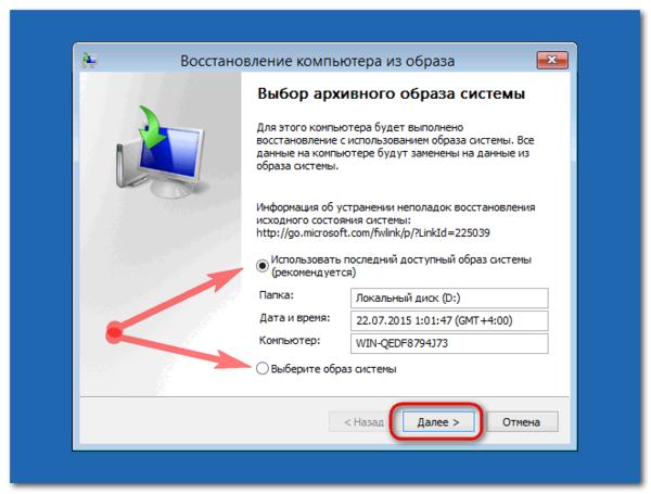 Выбор восстановления Windows 10 из конкретного файла образа