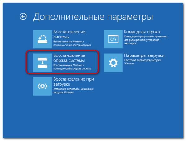 Выбор восстановления Windows 10 из образа