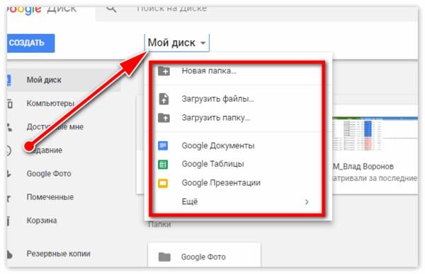 Выбрать диск Google Drive