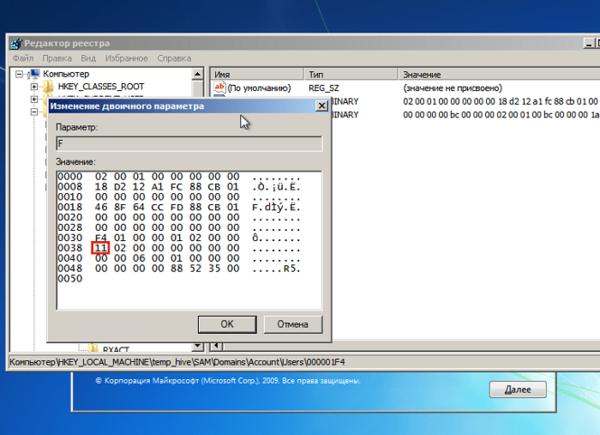выбрать разделВыбираем HKEY_LOCAL_MACHINE.. и дважды щелкаем по ключу F