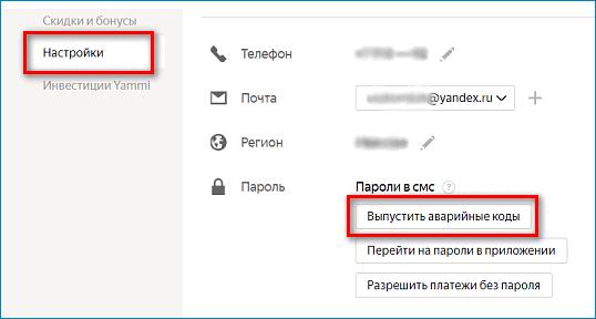 Выпустить аварийные коды Яндекс Деньги