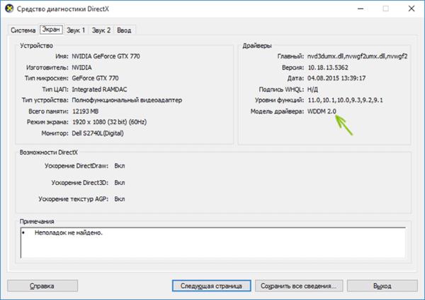 Драйвер видеокарты WDDM 2.0