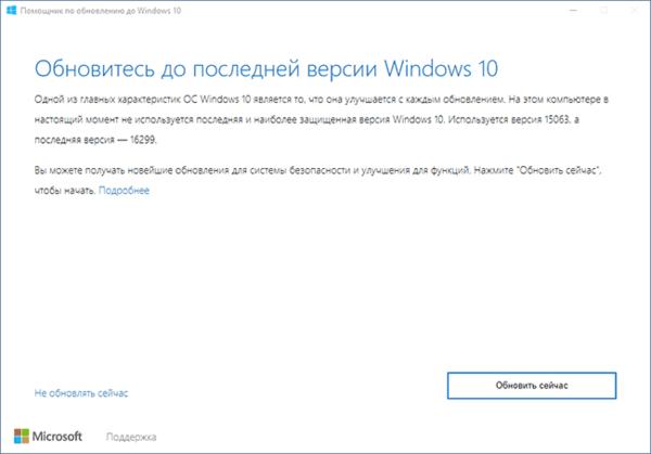 Помощник по обновлению Windows 10 Fall Creators Update