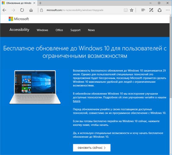 Обновление до Windows 10 для пользователей с ограниченными возможностями