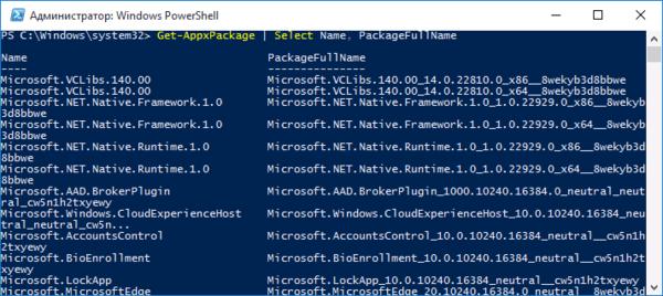 Список встроенных приложений Windows 10